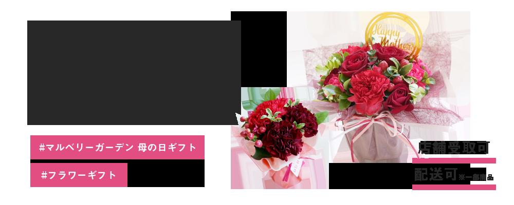 母の日花ギフト・プレゼント