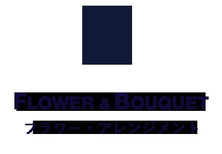 Flower&Bouquet 生花
