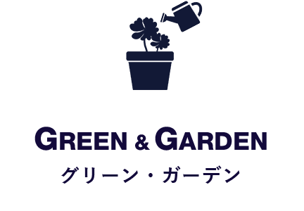 Green&Garden 園芸
